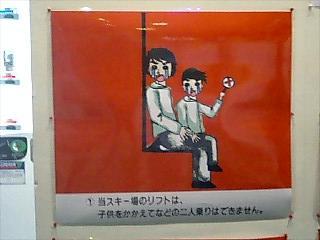 二人乗り禁止の看板